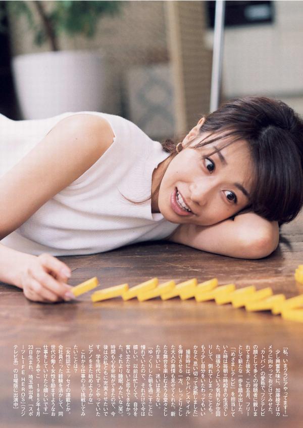 加藤綾子 女子アナ カトパン 水着 画像 アイコラa002a.png