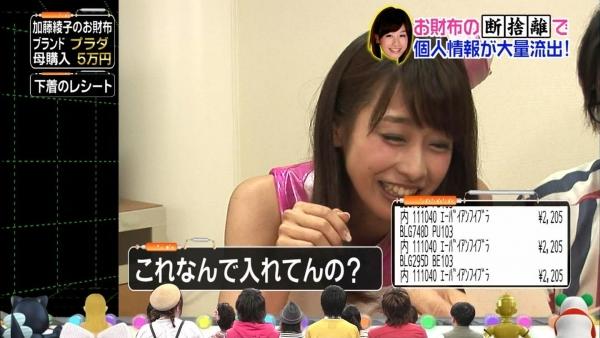 加藤綾子 女子アナ カトパン 水着 画像 アイコラb022a.jpg