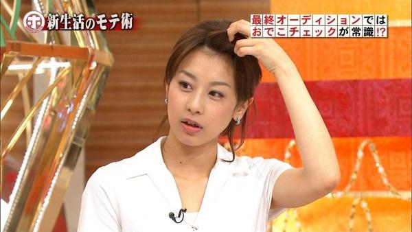 加藤綾子 女子アナ カトパン 水着 画像 アイコラb023a.jpg