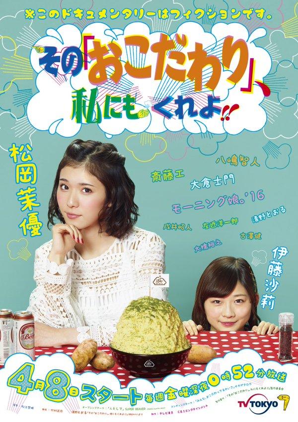 松岡茉優 かわいい妹系の美少女女優 高画質 画像45枚a021.jpg