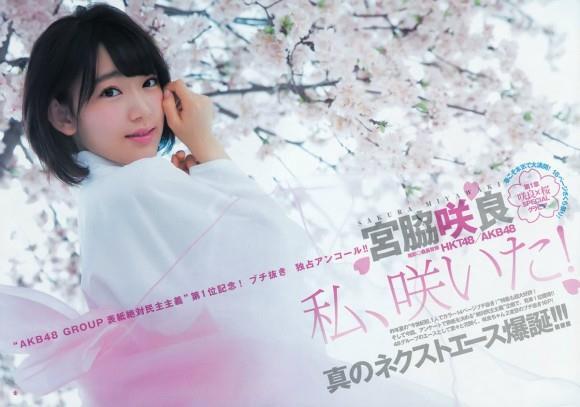 宮脇咲良 AKB48 HKT48 パンチラ 水着 下着 エロ画像a003.jpg
