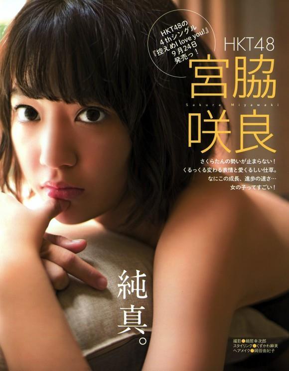 宮脇咲良 AKB48 HKT48 パンチラ 水着 下着 エロ画像a013.jpg