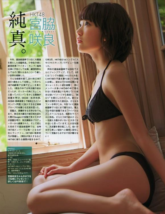 宮脇咲良 AKB48 HKT48 パンチラ 水着 下着 エロ画像a017.jpg