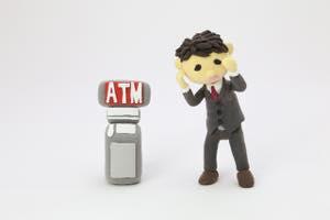 ATMにはなりたくない