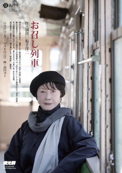 『お召し列車』東京オモテ_convert_20151119125608