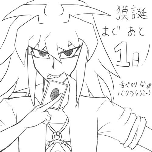 bakura3_1.jpg