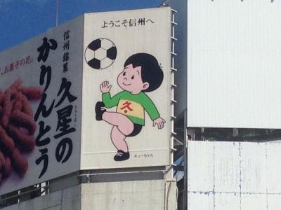 松本駅 キューちゃん