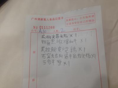 広州酒家 注文方法