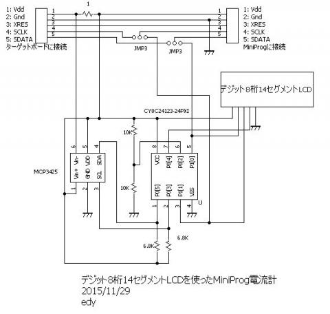 MiniProg電流計MCP3425_2