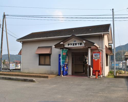 伊予宮野下駅