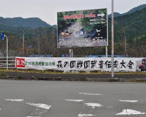 森の国戦国武者伝走大会