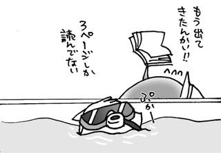 続ダイビング3
