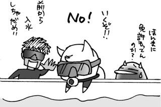 ダイビング6