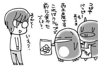 クルップ1