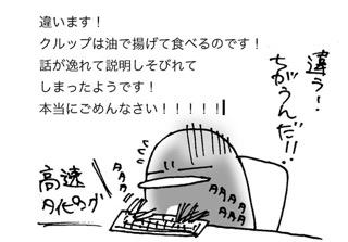 クルップ4