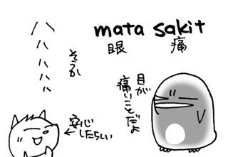 マタサキ3