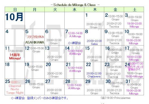 Schedule Milonga_convert_20150929133541