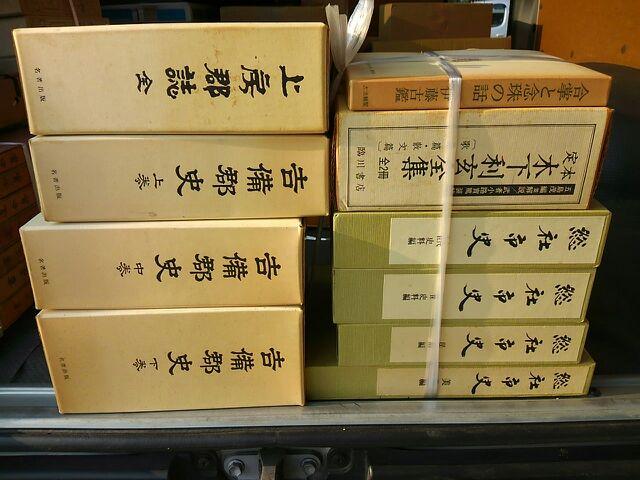 20151024_古本買取り総社・総社市史