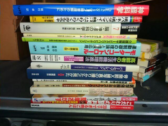 20151025_古本買取り岡山市南区・医療系専門書