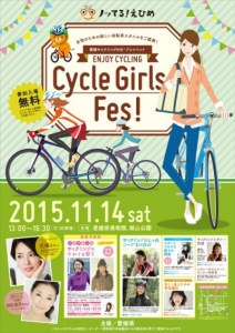 cycle girls fes
