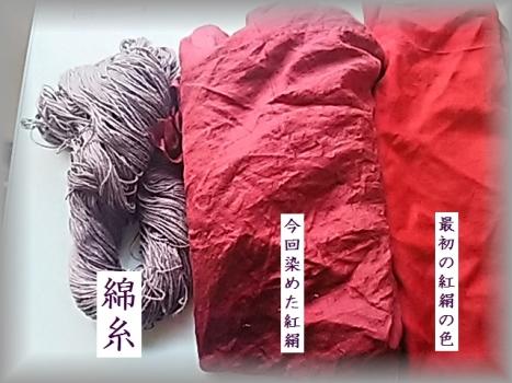 紅絹にシブキ4