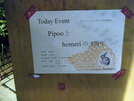 pipoo と homeri の5周年