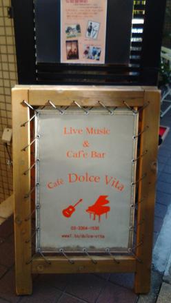 大久保 Cafe Dolce Vita