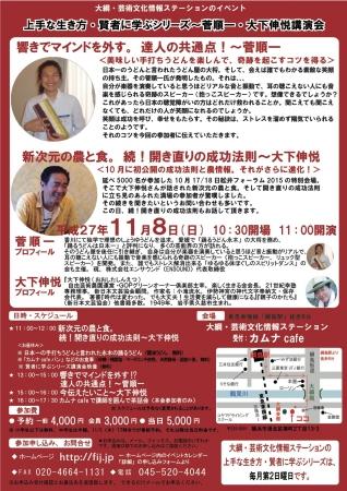 Flyer_151108_Kenja-ni-Manabu_Kan-Junichi_Ohshita-Shin-Etsu.jpg