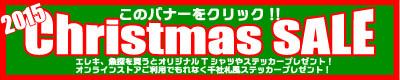 2015クリスマスバナー400