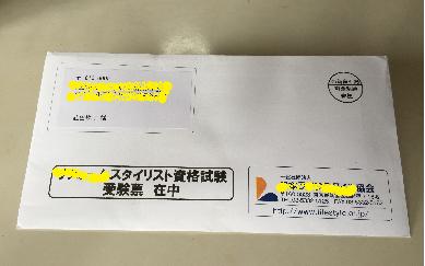 RS受験票