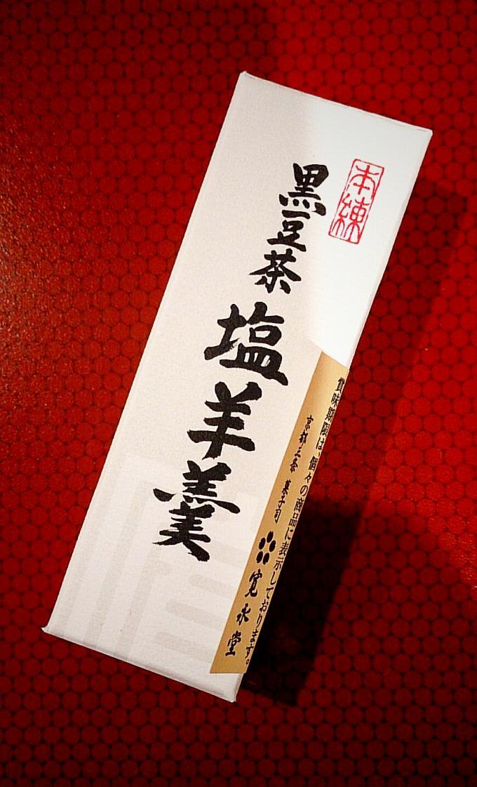 塩羊羹_20151006
