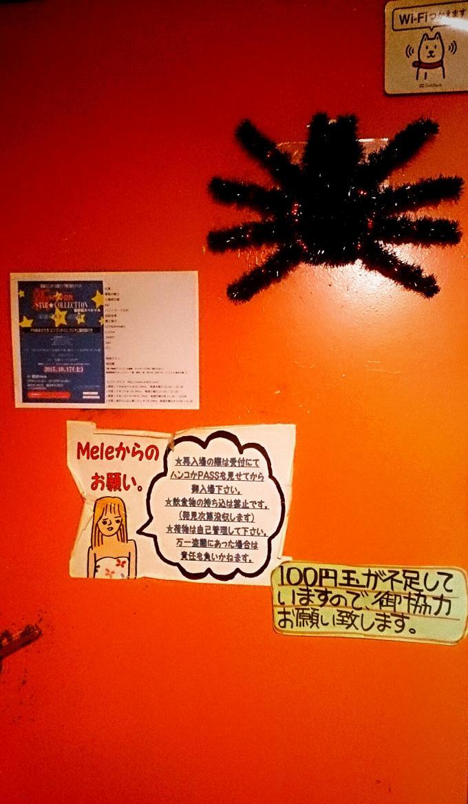 MELE_20151017
