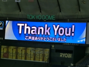 ありがとう!選手達。