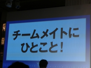 チームメイトへのメッセージ。