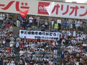 和田さんへの声援。