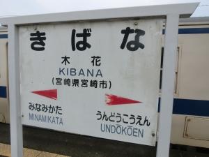 最寄駅は無人駅。