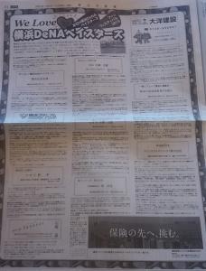 神奈川新聞でテンションを上げて。