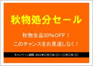 秋物処分セールのポスターテンプレート・フォーマット・雛形