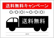 送料無料キャンペーンのポスターテンプレート・フォーマット・雛形