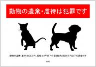 動物の遺棄・虐待は犯罪ですのポスターテンプレート・フォーマット・雛形