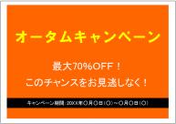 オータムキャンペーンのポスターテンプレート・フォーマット・雛形