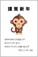 年賀状(2016年・平成28年)申年テンプレート・フォーマット・雛形