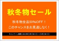 秋冬物セールのポスターテンプレート・フォーマット・雛形