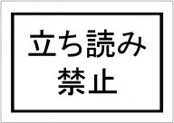 立ち読み禁止の張り紙テンプレート・フォーマット・雛形