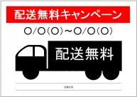 配送無料キャンペーンのポスターテンプレート・フォーマット・雛形