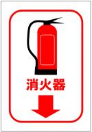 消火器の標識テンプレート・フォーマット・雛形