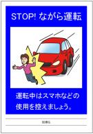STOP!ながら運転のポスターテンプレート・フォーマット・雛形