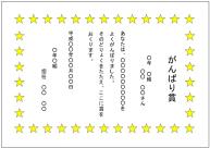 がんばり賞テンプレート・フォーマット・雛形