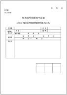 育児短時間勤務申請書テンプレート・フォーマット・雛形