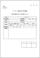 マイカー通勤許可申請書テンプレート・フォーマット・雛形